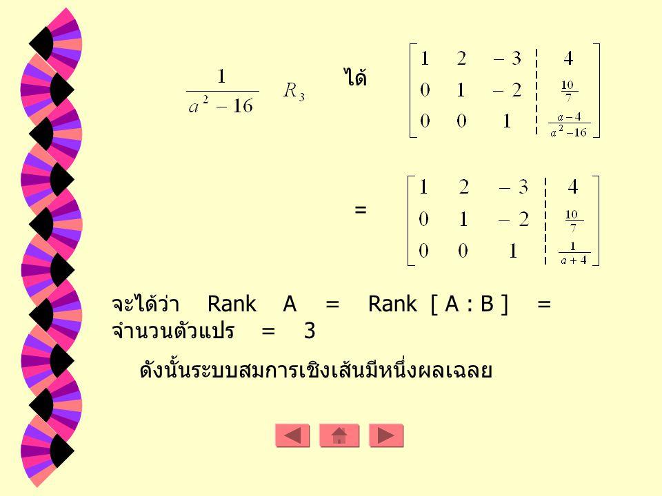 ได้ = จะได้ว่า Rank A = Rank [ A : B ] = จำนวนตัวแปร = 3.